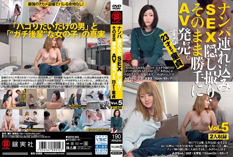 ナンパ連れ込みSEX隠し撮り・そのまま勝手にAV発売。する23才まで童貞 Vol.5 パッケージ