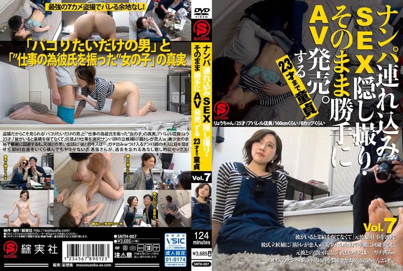 ナンパ連れ込みSEX隠し撮り・そのまま勝手にAV発売。する23才まで童貞 Vol.7 パッケージ