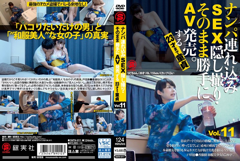 ナンパ連れ込みSEX隠し撮り・そのまま勝手にAV発売。する23才まで童貞 Vol.11 パッケージ
