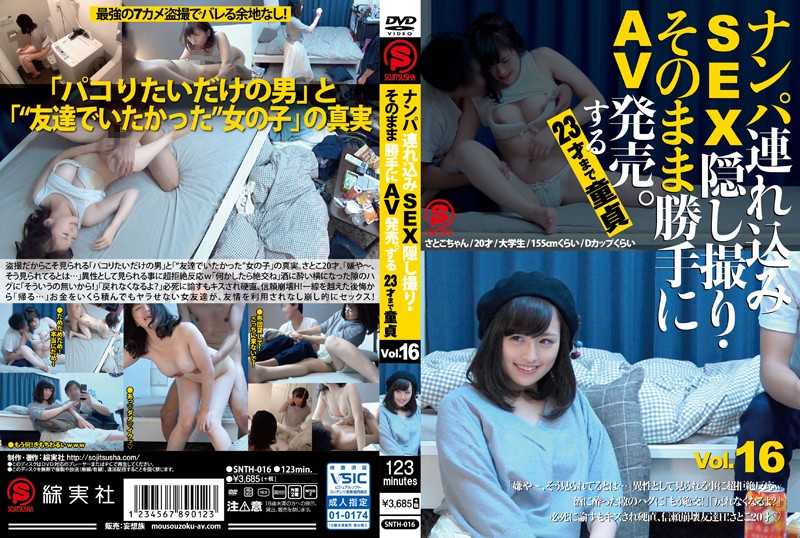 ナンパ連れ込みSEX隠し撮り・そのまま勝手にAV発売。する23才まで童貞 Vol.16 パッケージ