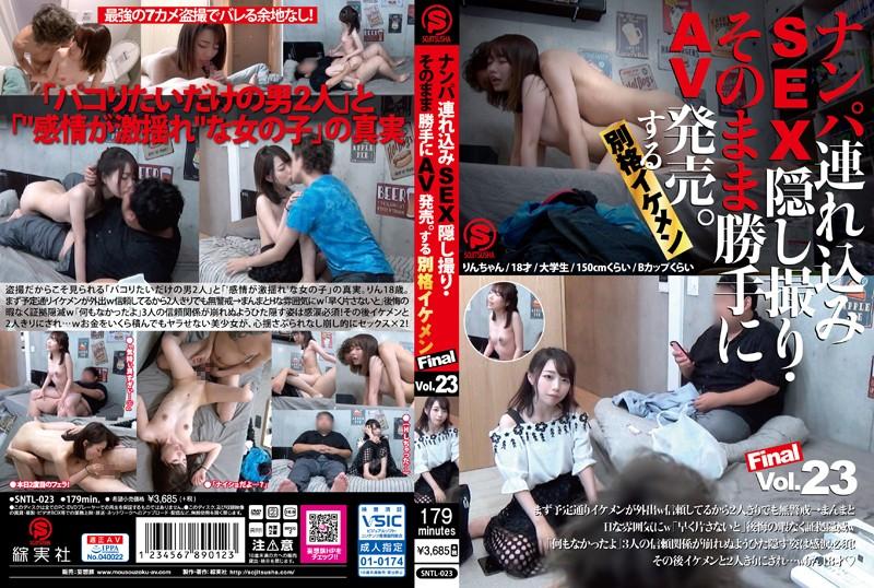 ナンパ連れ込みSEX隠し撮り・そのまま勝手にAV発売。する別格イケメン Vol.23 パッケージ